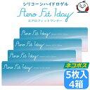 【送料無料!5枚x4箱】シリコーン素材のワンデークリアレンズ エアロフィットワン