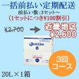 【一括前払い定期購入】3回コース用日田天領水20L×1箱【近畿地区】【送料込・代引き手数料無料】【RCP】