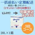 【一括前払い定期購入】3回コース用日田天領水20L×1箱【中国地区】【送料込・代引き手数料無料】【RCP】