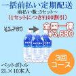 【一括前払い定期購入】3回コース用日田天領水ペットボトル2L×10本【送料無料・全国一律料金】【RCP】
