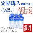 【定期購入】日田天領水ペットボトル2L×10本【送料無料】【支払い手数料無料】