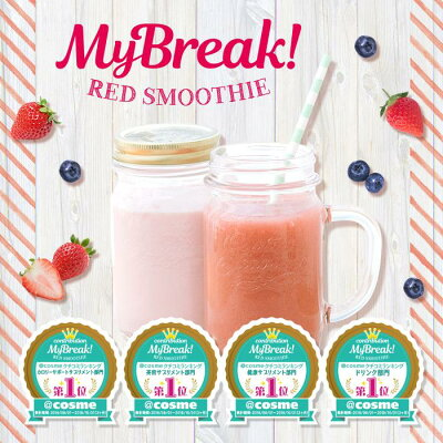 MyBreak!REDSMOOTHIE