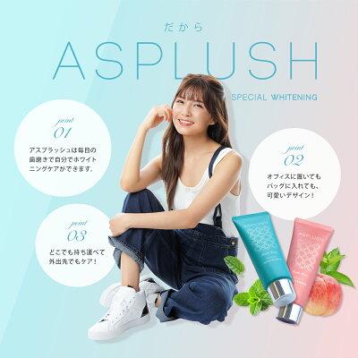 ホワイトニング歯磨き粉デンタルケアAAA宇野実彩子2018年新発売ASPLUSH-アスプラッシュ-歯contribution自宅