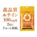 [最高金賞受賞] mieru サプリ ルテイン 60粒入り サプリメント デキストリン 健康 栄養