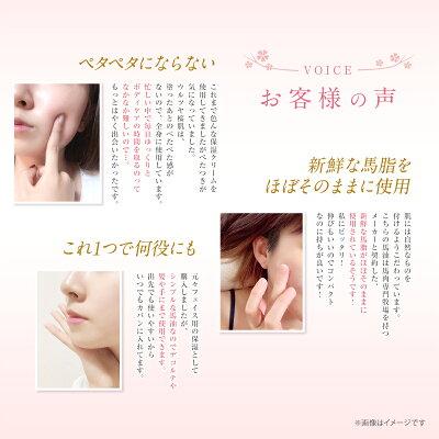 [うるつや桜肌]馬油潤い乾燥保湿クリーム肌顔体髪CONTRIBUTION