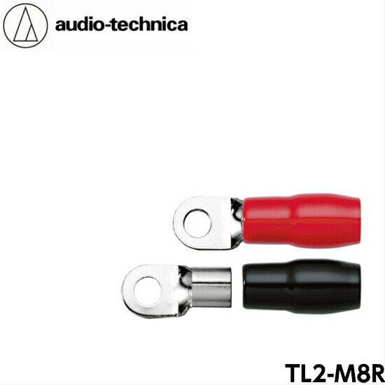TL2-M8Rオーディオテクニカケーブルターミナル2AWG用 ネジ径8mm R型圧着タイプ【赤/黒ペア1個】画像