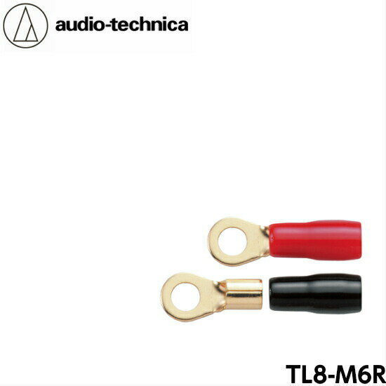"""TL8-M6Rオーディオテクニカケーブルターミナル8AWG用 ネジ径6mm R型圧着タイプ【数量1で赤/黒ペア1個】""""バラ売り""""のためパッケージは付属しておりませんがお買い得です。画像"""