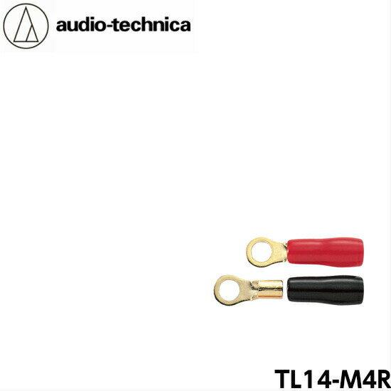 TL14-M4Rオーディオテクニカケーブルターミナル14・16AWG用 ネジ径4mm R型圧着タイプ【赤/黒ペア2個】画像