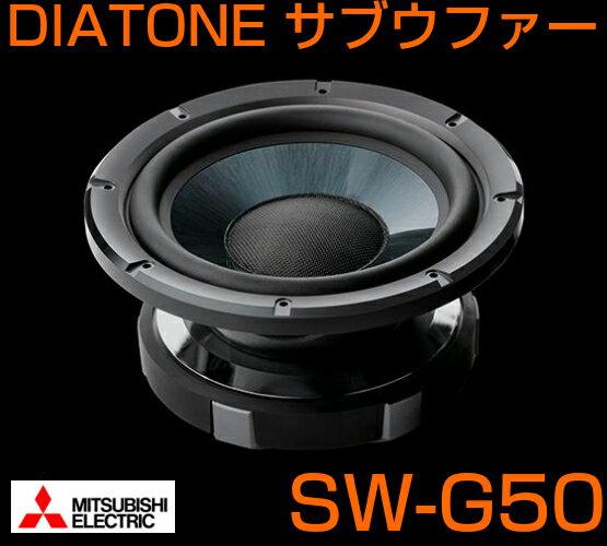 カーオーディオ, スピーカー SW-G50DIATON 25cmDS-G203way