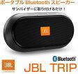 JBL ジェイビーエルJBL TRIPポータブルBluetoothスピーカーサンバイザーに挟むだけの簡単着脱ノイズキャンセレーション搭載DSP技術採用により高音質なJBLサウンドが実現!