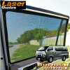 LASERSHADES-レーザーシェード《サンシェード[日産NV350キャラバン]》フロント2枚セット車種別専用設計で窓枠にぴったり装着したまま窓の開閉OKメッシュ素材/目隠しや虫除けにも日よけ/紫外線UV67.1%カットアウトドア