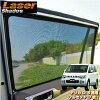 LASERSHADES-レーザーシェード《サンシェード[三菱デリカD:5専用]》フルセット(7枚)車種別専用設計で窓枠にぴったり装着したまま窓の開閉OKメッシュ素材/目隠しや虫除けにも日よけ/紫外線UV67.1%カット/アウトドア