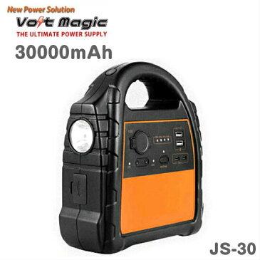 ジャンプスタート機能付きモバイルバッテリー【VoltMagic-ボルトマジック JS-30】バッテリー容量30000mAhトラック・バスに対応(12V/24V車)ディーゼル8000cc未満/ガソリン10000cc未満)バッテリーチャージャーUSB出力でスマホ・タブレット充電