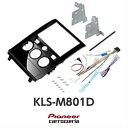 KLS-M801D三菱 デリカD:58V型カーナビ取付キットカロッツェリア