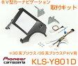 KLS-Y801D【取付キット】(パネル/配線コネクター等)carrozzeria-カロッツェリア8V型カーナビゲーション用サイバーナビ「AVIC-CL900-M/CL900」等適合:トヨタ 30プリウス[H23/12〜H27/12]35プリウスPHV[H24/1〜現在]