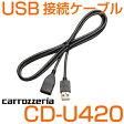 CD-U420USB接続ケーブルカーナビ用配線carrozzeria/カロッツェリア※サイバーナビ/楽ナビ等に対応(対応機種ご確認ください)