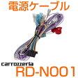 RD-N001電源ケーブルcarrozzeria/カロッツェリアサイバーナビや楽ナビを取付けるための汎用電源ケーブルCYBER NAVI:AVIC-CW900-M/CW900等