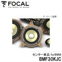 FOCAL PLUG&PLAY BMF30KJCセンター単品BMW専用トレードインス...