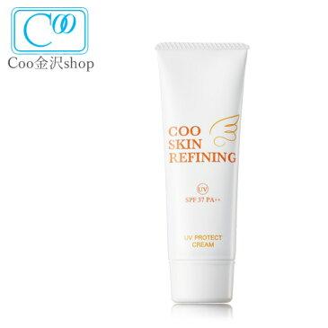 UV クリーム クー スキン リファイニング UV プロテクト クリーム 40g SPF37 PA++ 日焼け止め 酵母 化粧品 サンプル 化粧水 など プレゼント クーインターナショナル