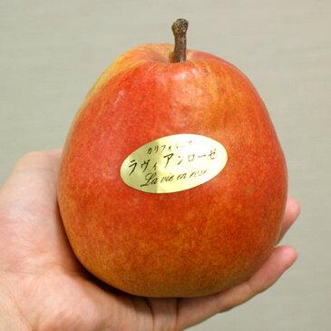 ※一部地域、送料加算※農園限定!幻の赤い洋梨 カリフォルニア ラヴィアン・ローゼ 4kg(8-12玉)