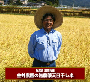 27年産新米【金井農園】天日干し有機米 コシヒカリ 精米5kg