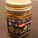 あのご当地系食べるラー油人気No.1の「福井の宝山海の幸」の生産メーカーから新商品登場!その...