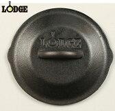 LODGE(ロッジ) 6・1/2インチ(6.5インチ)スキレットカバー(ロジック)