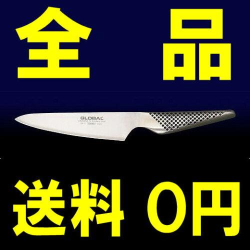 グローバル包丁 / GLOBAL包丁 GLOBAL グローバルナイフシリーズペティーナイフ(13cm...