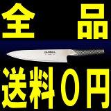 【【】GLOBAL(グローバル包丁/GLOBAL包丁)(グローバルナイフシリーズ)牛刀(20cm)【G-2】【楽ギフ包裝選択】