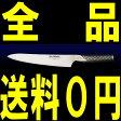 【送料無料】GLOBAL(グローバル包丁/GLOBAL包丁)(グローバルナイフシリーズ)スライサー・先端角(21cm)【G-3】