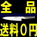 【【】GLOBAL(グローバル包丁/GLOBAL包丁)グローバルナイフシリーズ牛刀(18cm)【G-55】【楽ギフ包裝選択】