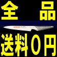 【送料無料】GLOBAL(グローバル包丁/GLOBAL包丁)グローバルナイフシリーズフレキシブル(15cm)【GS-11】
