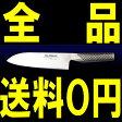 【送料無料】GLOBAL(グローバル包丁/GLOBAL包丁) 三徳(18cm) 【G-46】 / グローバルナイフシリーズ【あす楽対応_関東】