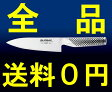 【送料無料】GLOBAL(グローバル包丁/GLOBAL包丁) 牛刀(16cm) 【G-58】 / グローバルナイフシリーズ