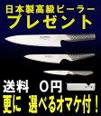 【送料無料】グローバル包丁セット GLOBAL 牛刀4点セッ...