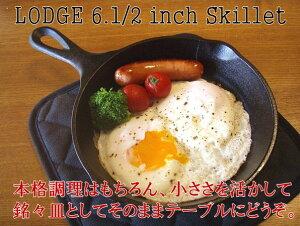 LODGE(ロッジ)6・1/2インチスキレット(ロジック)
