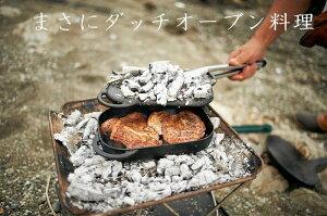【送料無料北海道・九州・沖縄は送料648円】【薪ストーブクッキングも得意!】毎日手軽にオーブン料理♪鉄鍋の決定版!ダッチオーブン・四角いスキレットとしても。南部鉄器・魚焼きグリル用ベイクパン