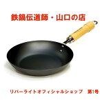 【当店はリバーライト オフィシャルショップの栄えある第1号店です。】【送料無料】リバーライト・鉄のフライパン・極JAPAN(Kiwame)フライパン【26cm・板厚1.6mm】