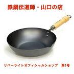 【当店はリバーライト オフィシャルショップの栄えある第1号店です。】【送料無料】リバーライト・鉄のフライパン・極 JAPAN(Kiwame)炒め鍋【26cm・板厚1.6mm】