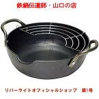 【当店はリバーライト オフィシャルショップの栄えある第1号店です。】【送料無料】リバーライト・鉄のフライパン・極JAPAN(Kiwame)天ぷら鍋S【20cm】