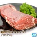 【あす楽_土曜営業】最高級の部位と称され、柔らかな肉質が特徴!特上国産牛ヒレブロック1kgス...