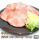 牛タンスライス1本焼肉/BBQ・オードブルにどうぞ【4129】【訳あり】【業務用】【焼肉セット】【10P03Dec16】