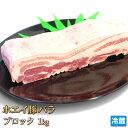 北海道産 ホエイ豚 ( ホエー豚 ) バラ ブロック 1kg【4129】【訳あり】【業務用】【焼肉セット】【コロナ】【自粛】