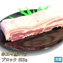 北海道産 ホエイ豚 ( ホエー豚 ) バラ ブロック500g【4129】【訳あり】【業務用】【焼肉セット】【贈答】