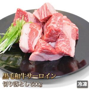 黒毛和牛霜降サーロイン切落し500g焼肉、ステーキ、BBQに【あす楽対応_関東】【あす楽対応_…