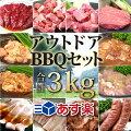 【4129円】牛豚肉合計3kgの超ボリューム!アウトドアBBQセット