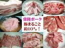 [6/22終了・1円]常陸ポーク[生]豚まるごとオールスター約10kg【1円スタート】【大量】