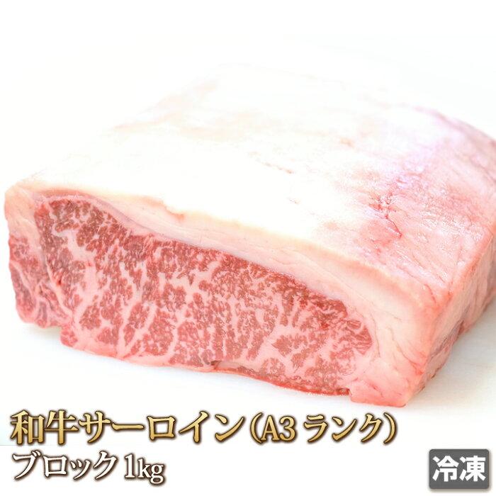 A-3 和牛 サーロイン 1kg ブロック 【4129】【業務用】【訳あり】【焼肉セット】【贈答】【コロナ】【自粛】