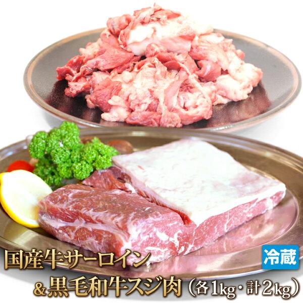 特上国産牛サーロイン1kgと黒毛和牛スジ肉1kgセット 4129  業務用  あす楽対応_関東  あす楽対応_甲信越  あす