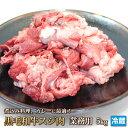 お肉たっぷり!黒毛和牛特選スジ肉5kg(生)【4129】【訳あり】【業務用】【焼肉セット】
